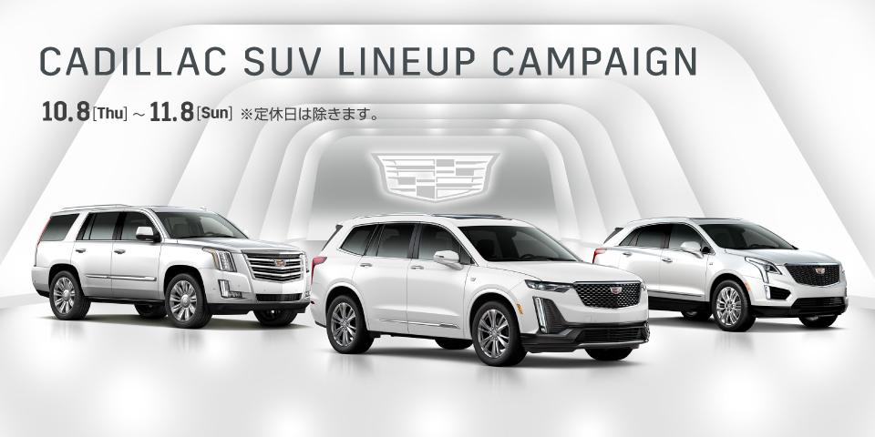 [期間:10月8日~11月8日] キャデラック SUV LINEUP キャンペーン
