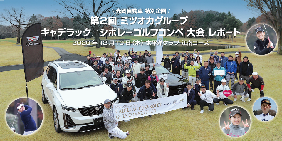 第2回 ミツオカグループ キャデラック/シボレー ゴルフコンペ 大会レポート