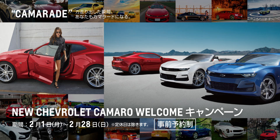 [期間:2月1日~2月28日] NEW シボレー カマロ WELCOME キャンペーン